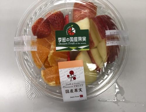 季節の国産果実