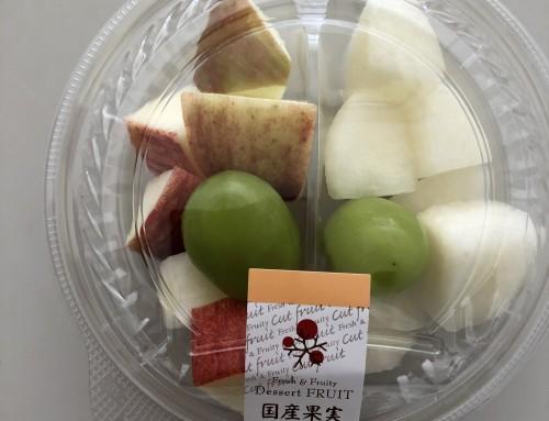 季節のフルーツを始めます